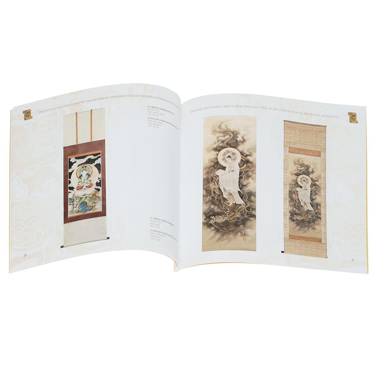 Предметы культового творчества Японии из собрания Государственного музея истории религии