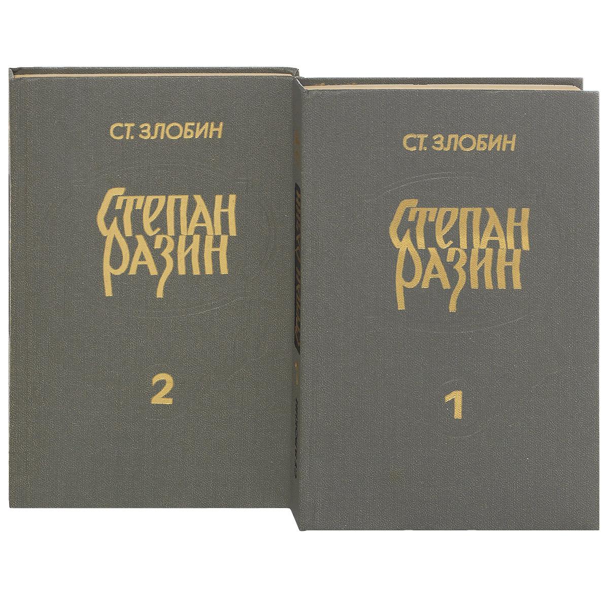 Степан Разин (комплект из 2 книг)