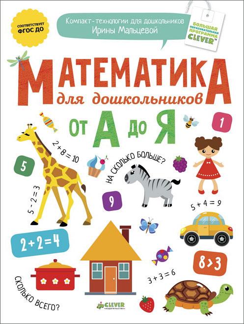Математика для дошкольников от А до Я