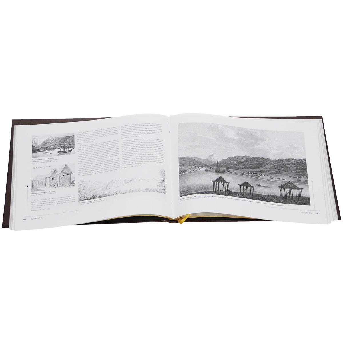 Первая российская кругосветная экспедиция. Иллюстрированная хроника (эксклюзивное подарочное издание)