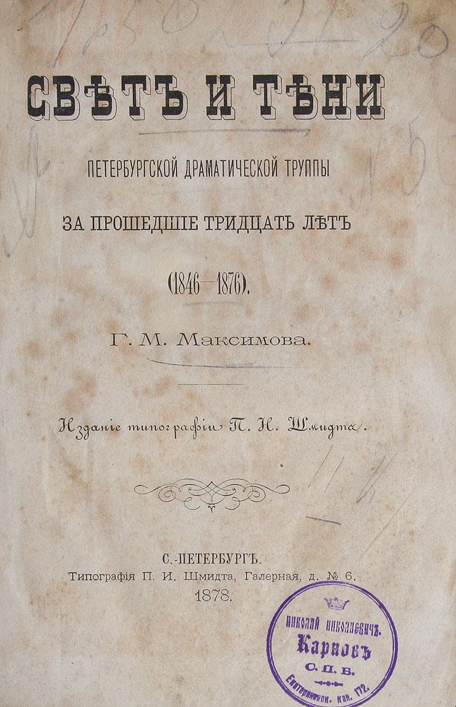 Свет и тени петербургской драматической группы за прошедшие тридцать лет (1846 - 1876)