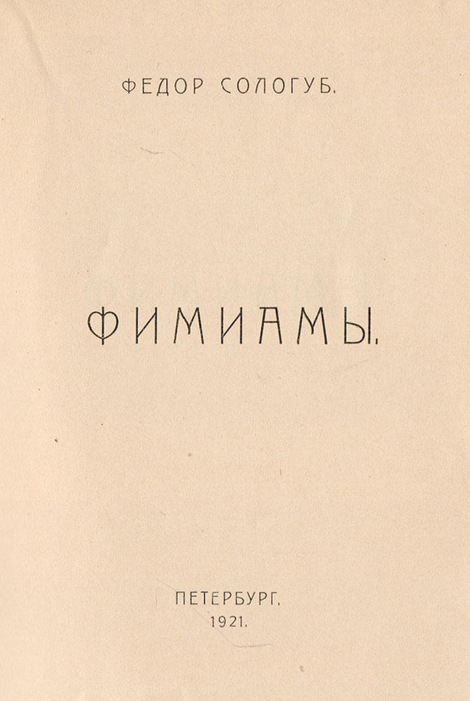 Фимиамы