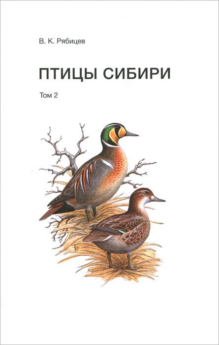 Птицы Сибири. Справочник-определитель. В 2 томах (комплект)