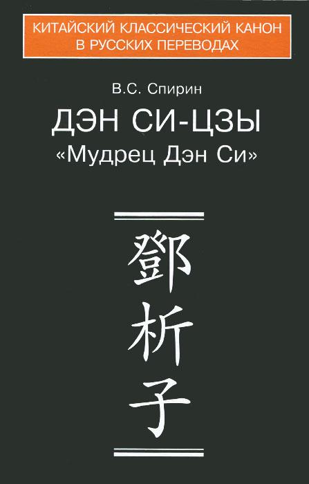 Каноны конфуцианства и школы имен. В 2 книгах (комплект)