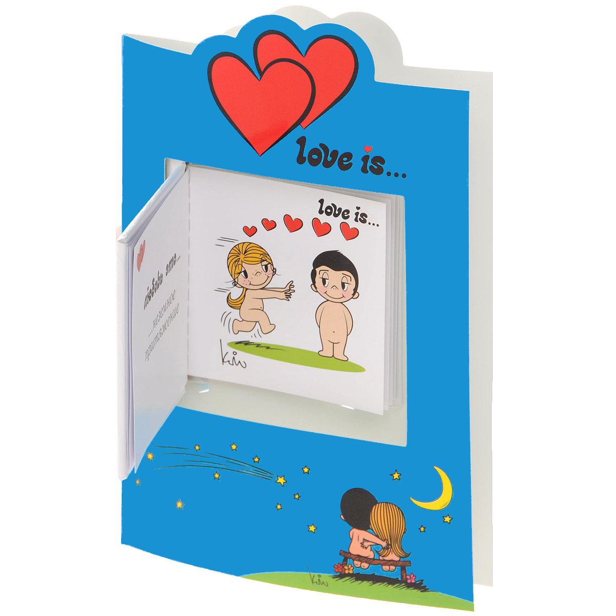 Love is... Моему единственному (миниатюрное издание + открытка)