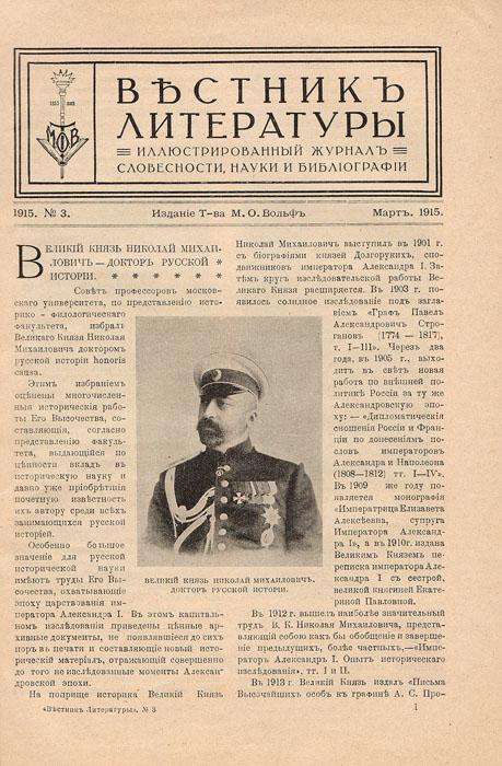 �������� ������� ��������� �-�� �.�.����� �� ����������, ������ � ������������ � ������� ����������. � 3, ���� 1915 �.