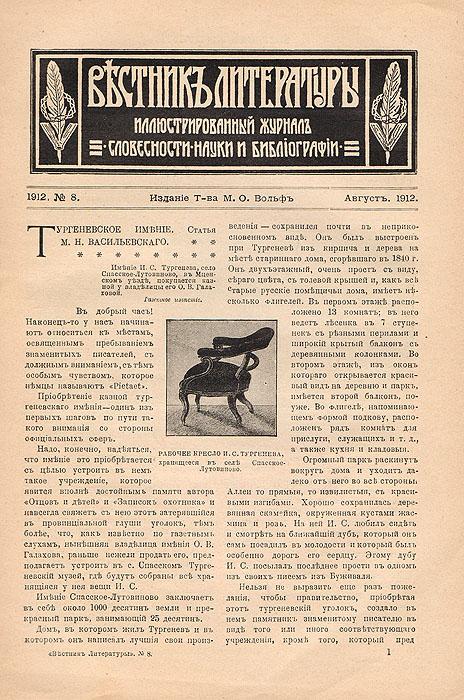 Известия книжных магазинов Т-ва М.О.Вольф по литературе, наукам и библиографии. № 8, август 1912 г.