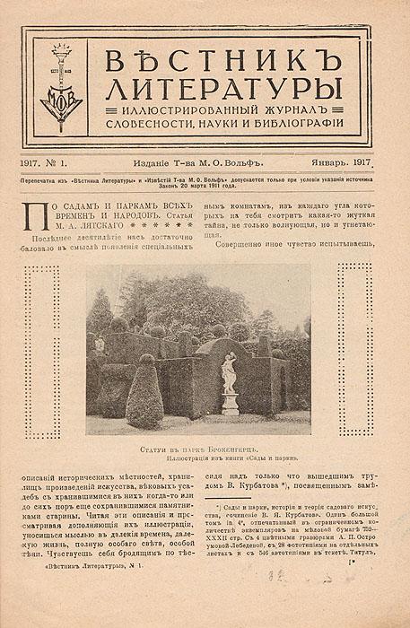 �������� ������� ��������� �-�� �.�.����� �� ����������, ������ � ������������ � ������� ����������. � 1, ������ 1917 �.