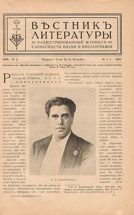 �������� ������� ��������� �-�� �.�.����� �� ����������, ������ � ������������ � ������� ����������. � 5, ��� 1916 �.