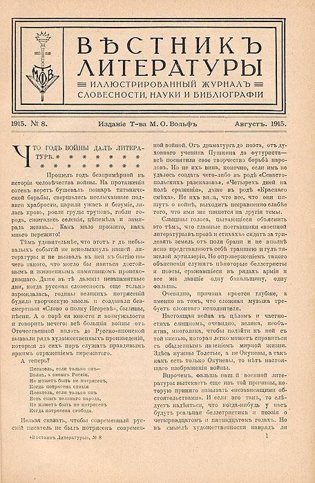 �������� ������� ��������� �-�� �.�. ����� �� ����������, ������ � ������������ � ������� ����������. � 8, ������ 1915 �.