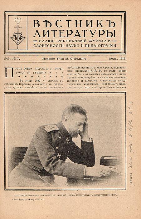 �������� ������� ��������� �-�� �.�.����� �� ����������, ������ � ������������ � ������� ����������. � 7, ���� 1915 �.