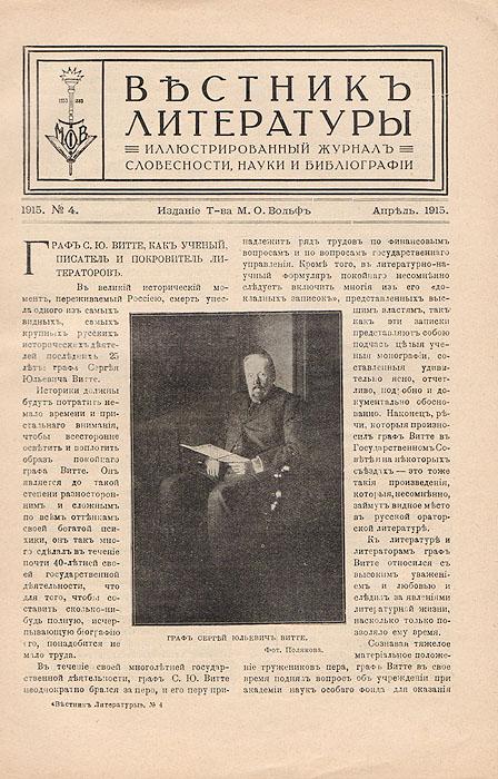 �������� ������� ��������� �-�� �.�.����� �� ����������, ������ � ������������ � ������� ����������. � 4, ������ 1915 �.