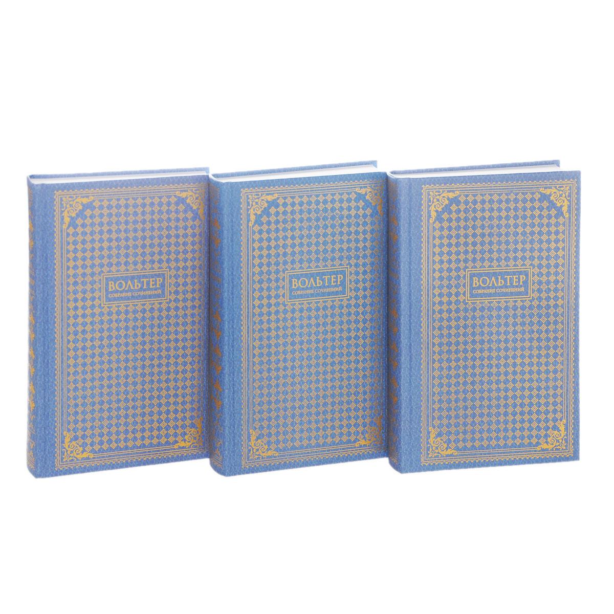 Вольтер. Собрание сочинений. В 3 томах (комплект из 3 книг)