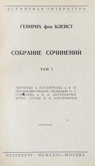 Генрих фон Клейст. Собрание сочинений в 2 томах (комплект)