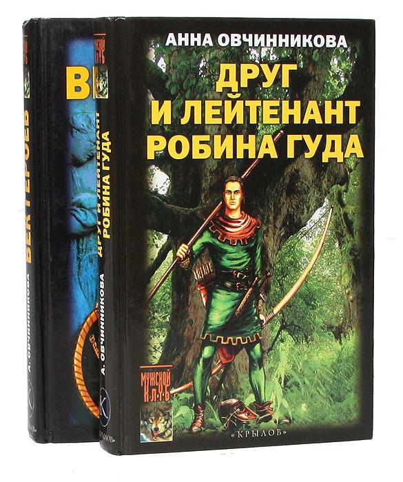Анна Овчинникова (комплект из 2 книг)