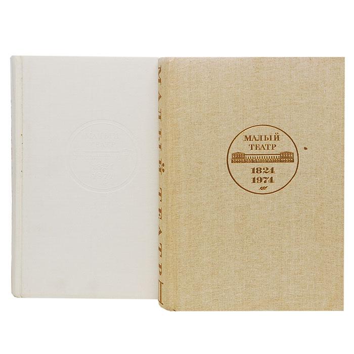 Малый Театр. 1824-1974. В 2 томах (комплект из 2 книг)