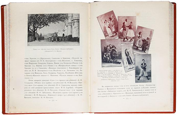 Ежегодник Императорских театров. Сезон 1893 - 1894 гг. (четвертый год издания)