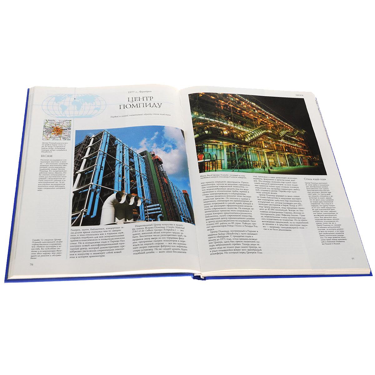 Атлас чудес света. Выдающиеся архитектурные сооружения и памятники всех времен и народов