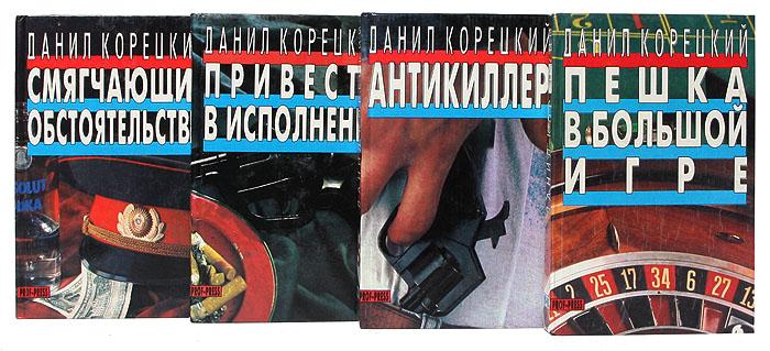 Данил Корецкий (комплект из 5 книг)