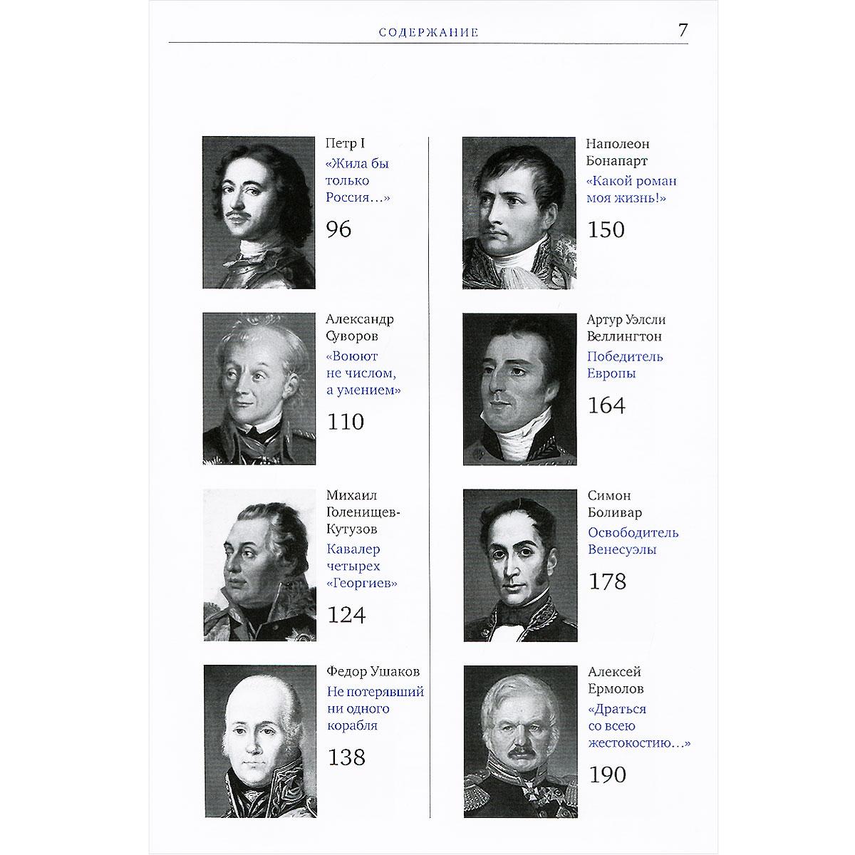 Полководцы, изменившие мир (подарочное издание)