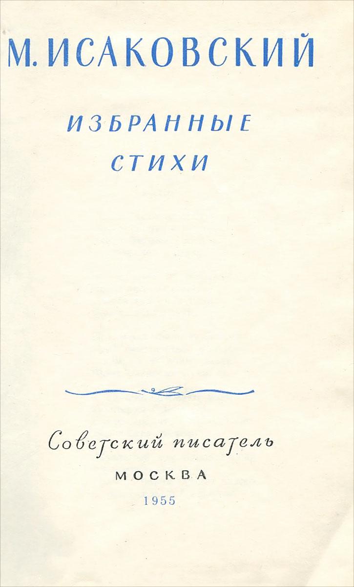 М. Исаковский. Избранные стихи
