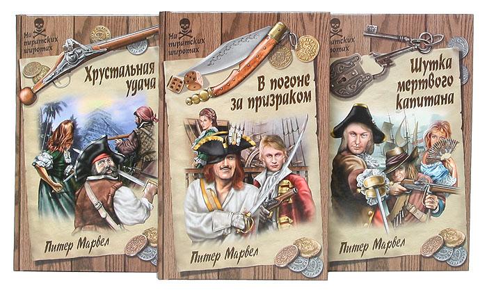 """Питер Марвел. Серия """"На пиратских широтах"""" (комплект из 3 книг)"""