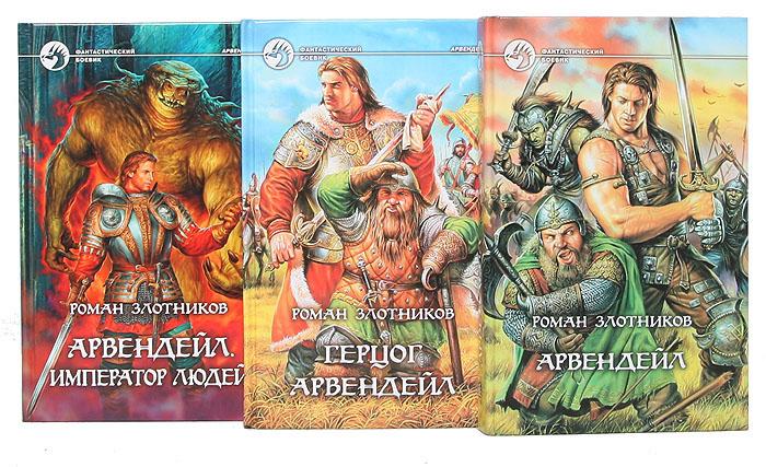 "Роман Злотников. Цикл ""Арвендейл"" (комплект из 3 книг)"
