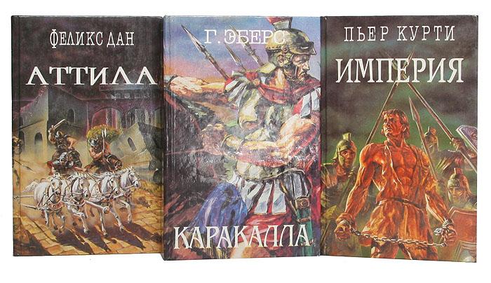 "Серия ""Легион"" (комплект из 4 книг)"