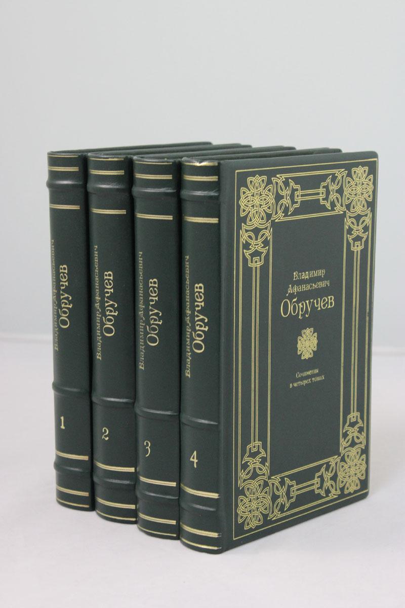 В. А. Обручев. Сочинения в 4 томах (эксклюзивное подарочное издание)