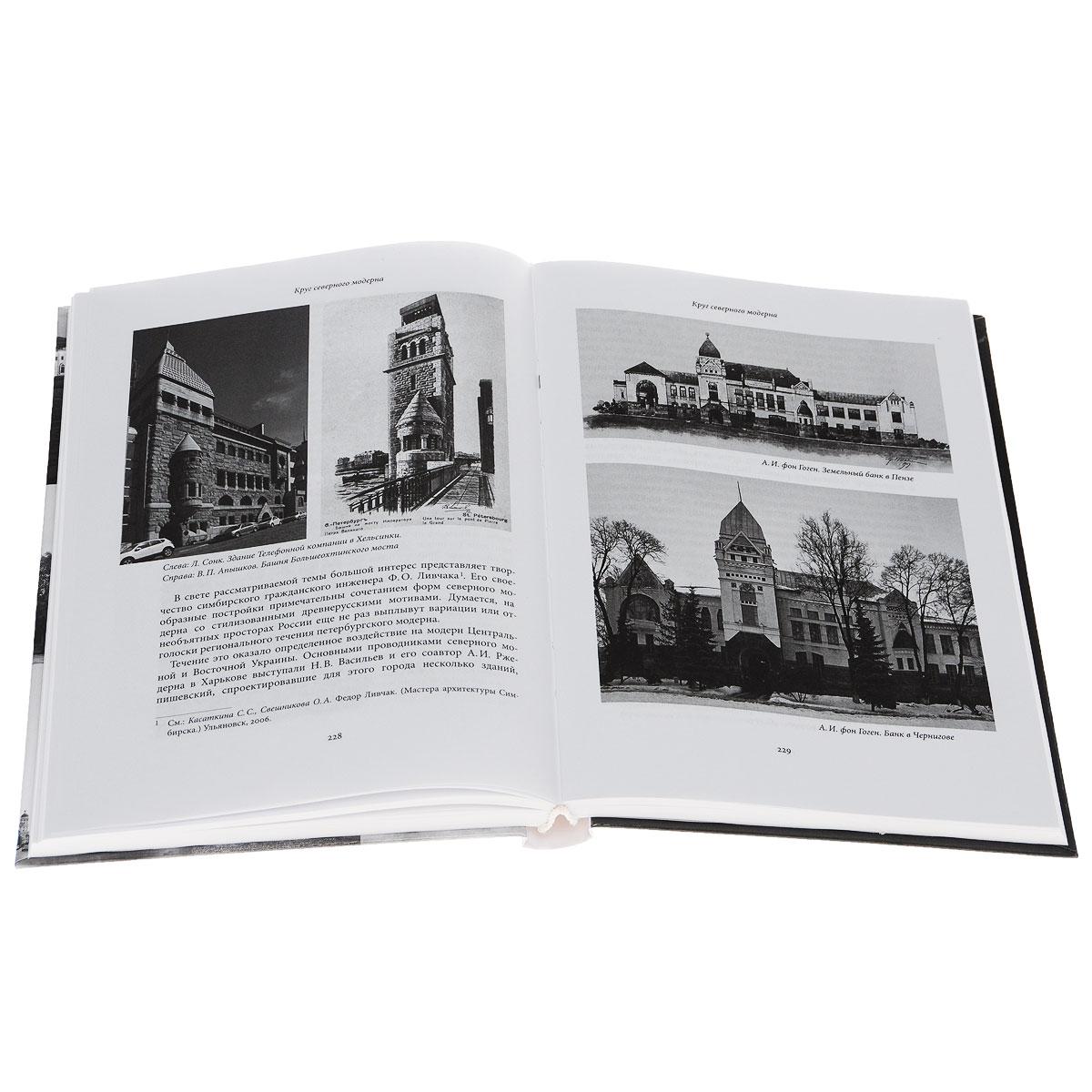 Архитектура Петербурга - Ленинграда. Страницы истории