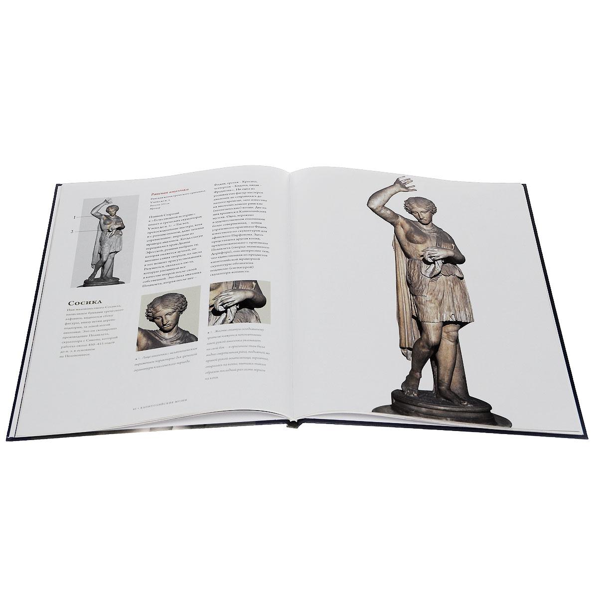 Капитолийские музеи. Рим