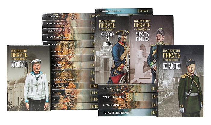 Валентин Пикуль. Собрание сочинений (комплект из 42 книг)