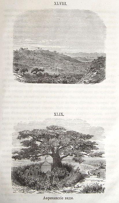 Как я отыскал Ливингстона. Путешествие, приключения и открытия Стэнли в Африке. В 3 частях. В одной книге