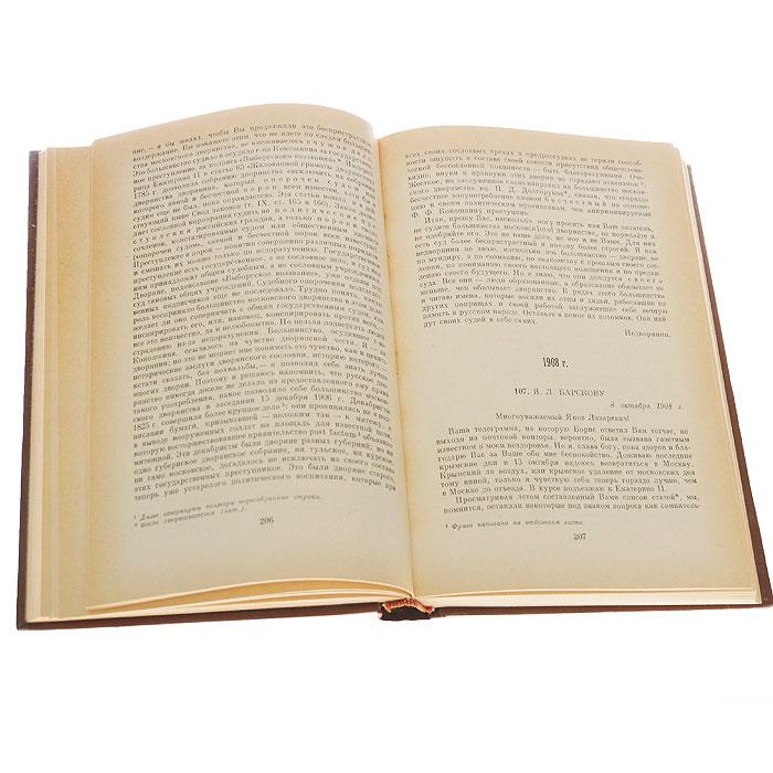 В. О. Ключевский. Письма. Дневники. Афоризмы и мысли об истории