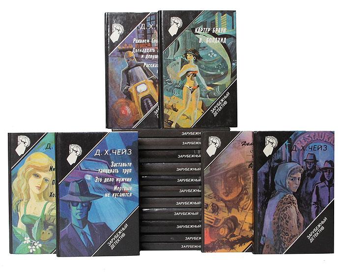 """Серия """"Зарубежный детектив"""" (комплект из 24 книг)"""
