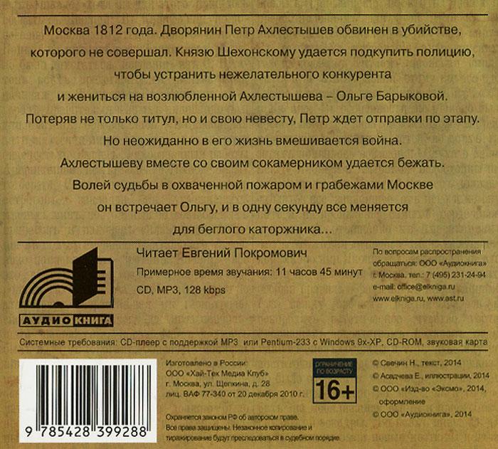 Московский апокалипсис (аудиокнига MP3)