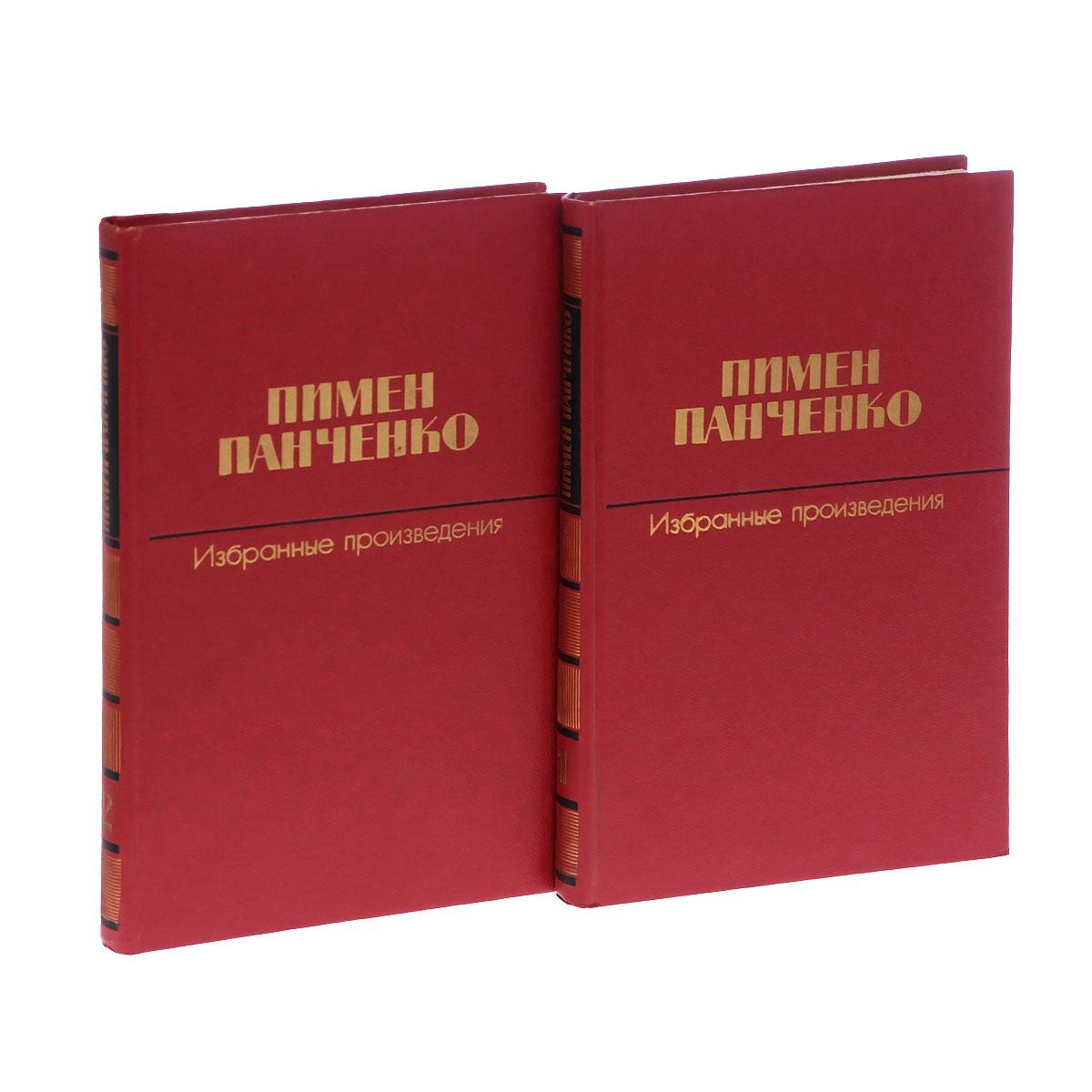 Пимен Панченко. Избранные произведения. В 2 томах (комплект из 2 книг)