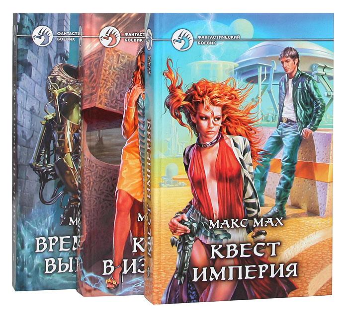 "Макс Мах. Цикл ""Квест империя"" (комплект из 3 книг)"