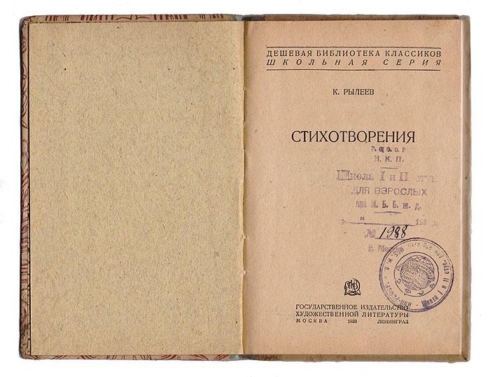 К. Рылеев. Стихотворения