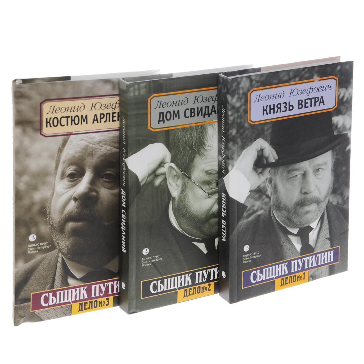 Сыщик Путилин (комплект из 3 книг)