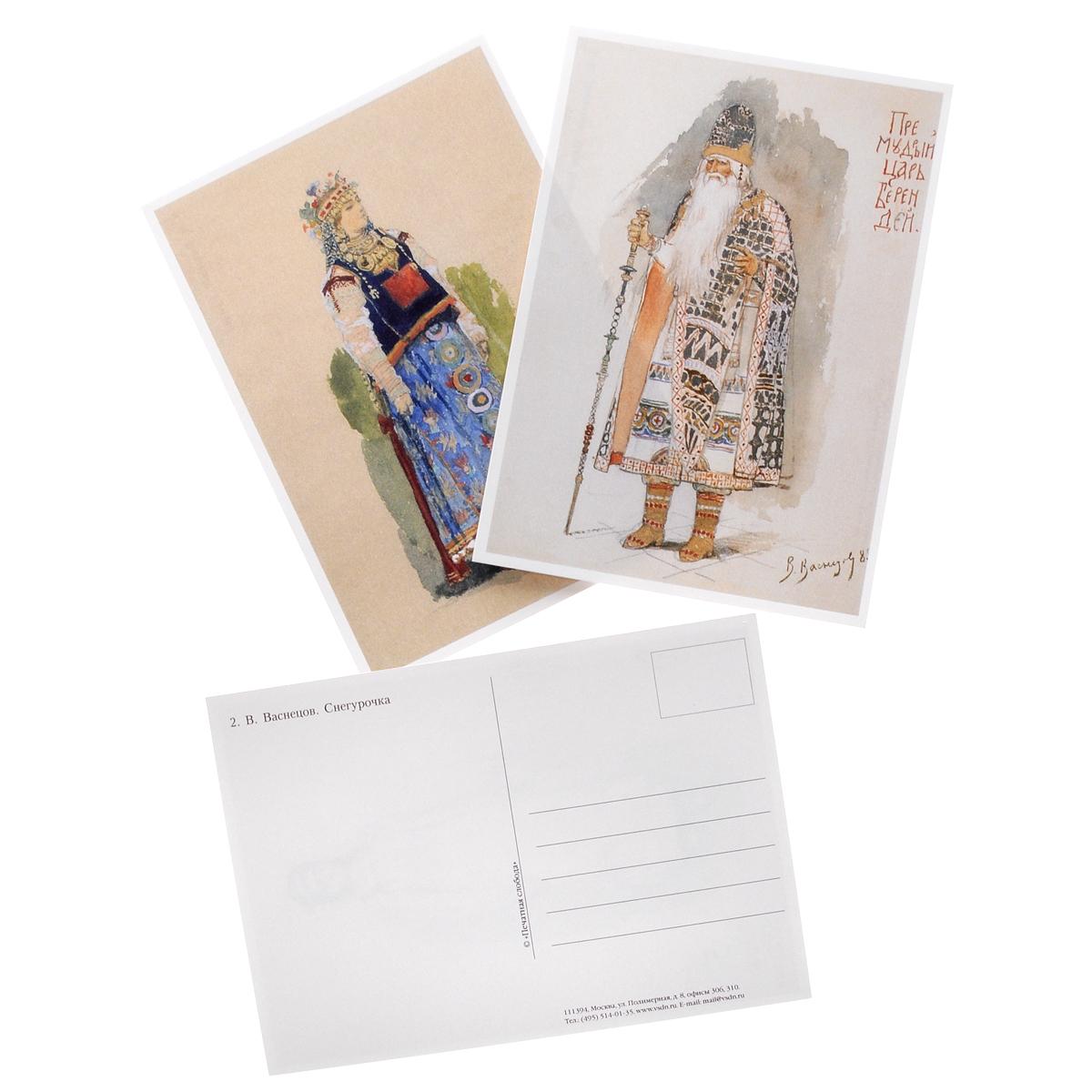 Виктор Васнецов. Снегурочка (набор из 15 открыток)