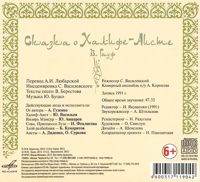 Сказка о Халифе-Аисте (аудиокнига CD)