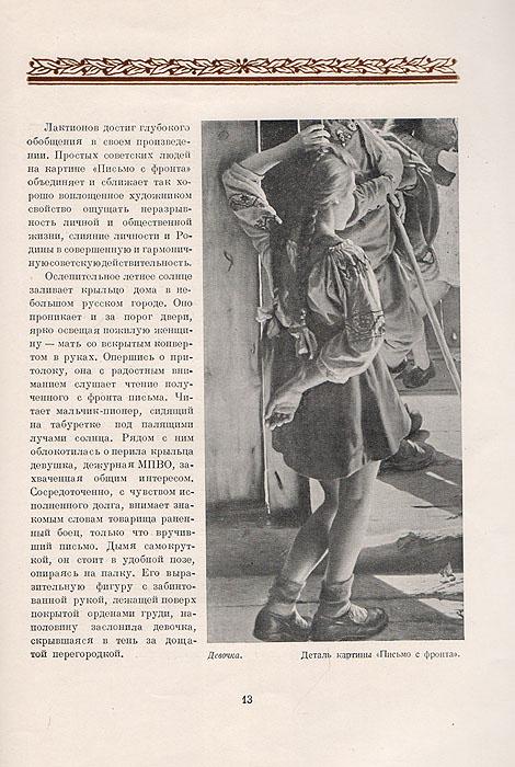 "Картина А. И. Лактионова ""Письмо с фронта"""