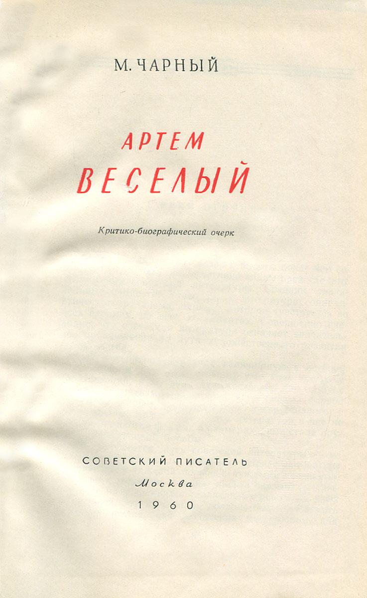 Артем Веселый