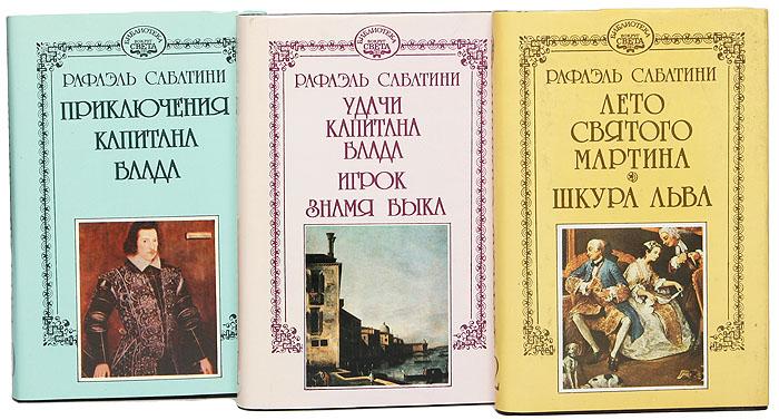Рафаэль Сабатини. Собрание сочинений в 10 томах + 2 дополнительных тома (комплект из 12 книг)
