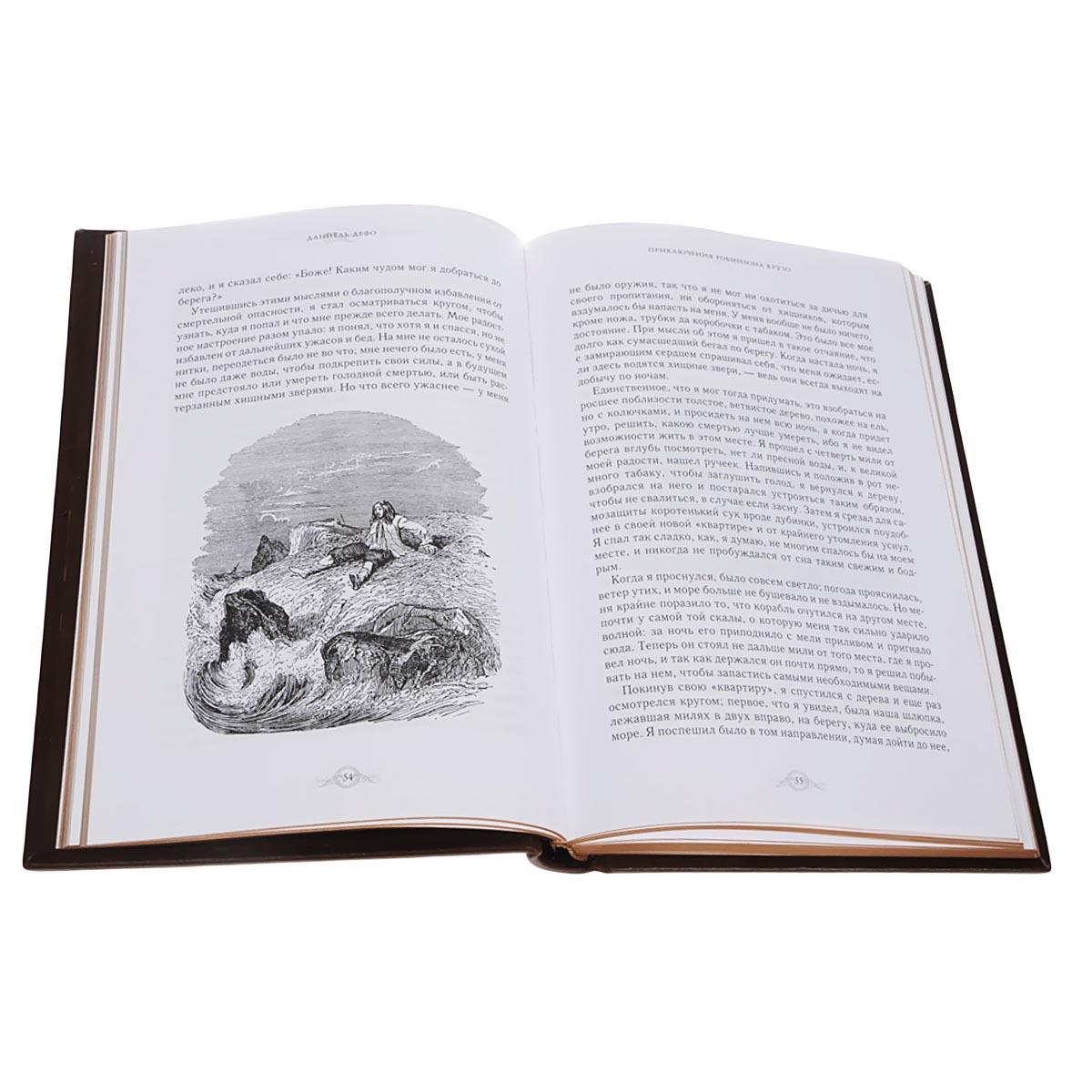 Робинзон Крузо (подарочное издание)