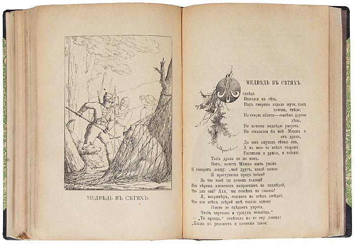 Сочинения Ивана Андреевича Крылова. В 2 частях. В одной книге