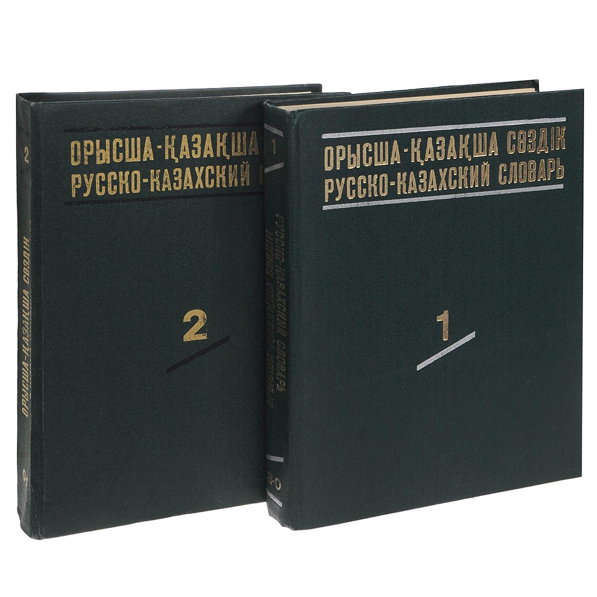 Русско-казахский словарь. В 2 томах (комплект)