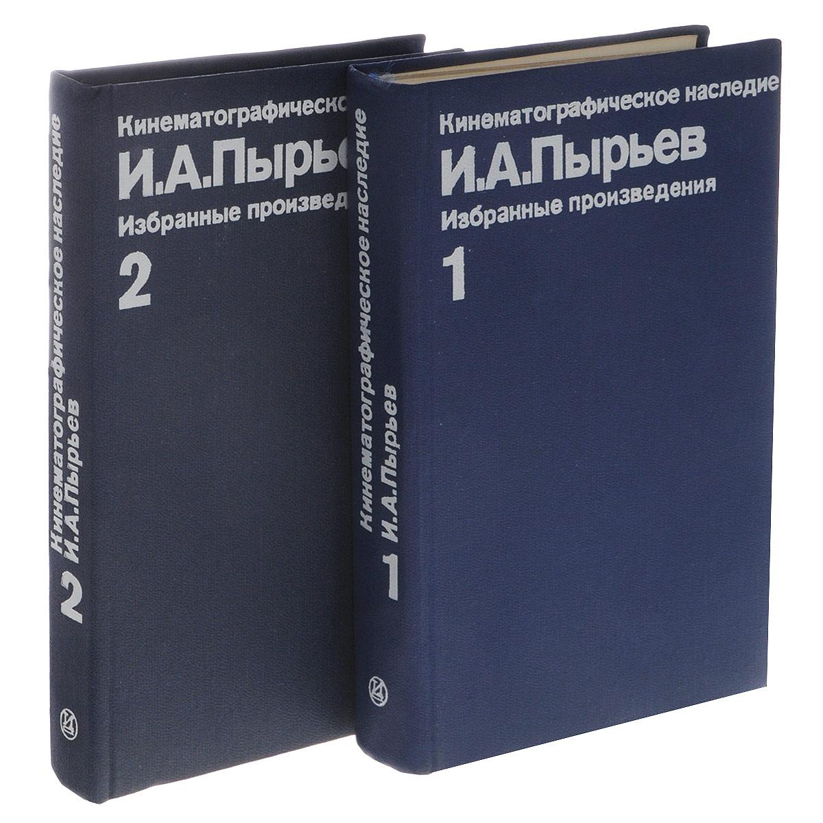 И. А. Пырьев. Избранные произведения в 2 томах (комплект)