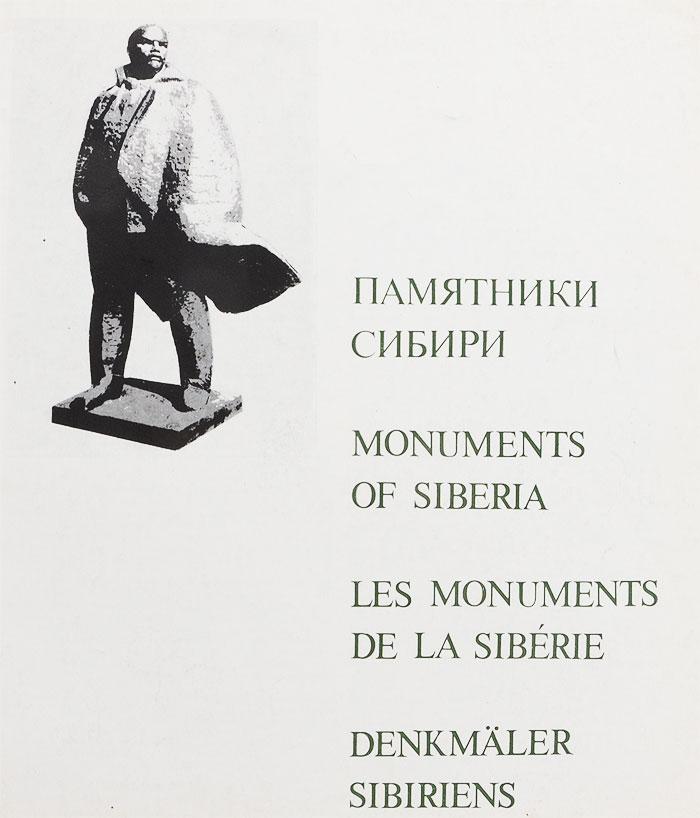 Памятники Сибири / Monuments of Siberia / Les Monuments de la Siberie / Denkmaler Sibiriens